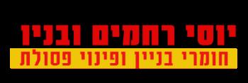 יוסי רחמים ובניו Logo